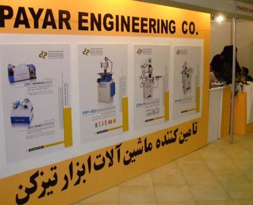 نمایشگاه صنعت-تبریز 1390
