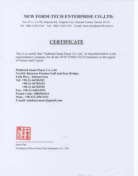 New Form Tech Certificate